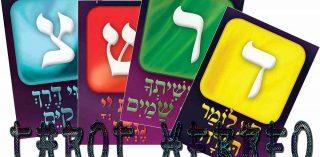 Tarot-Hebreo